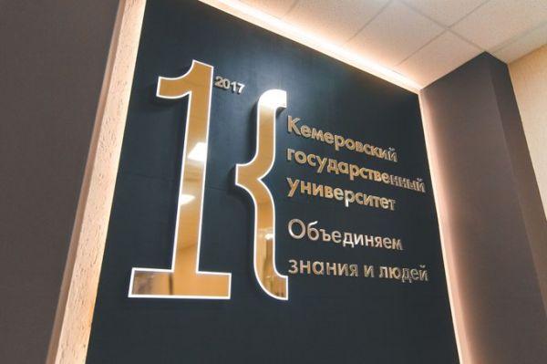 Учёные НФИ КемГУ займутся изучением речевого поведения языковой личности в социокультурном пространстве Кузбасса